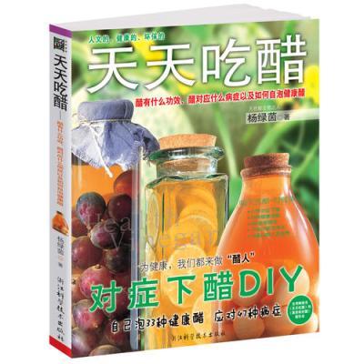天然醋預防禽流感,增強免疫力 天天吃醋
