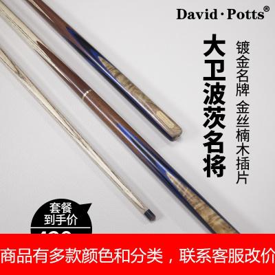 大卫波茨名将台球杆小中头中式八球黑八斯诺克桌球杆分体通杆11.5