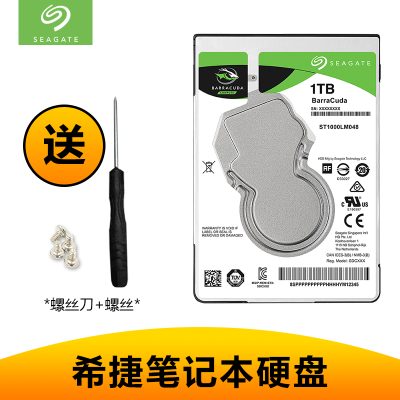 希捷1T 2.5英寸筆記本硬盤1tb ST1000LM048 128M 7MM正品SATA3