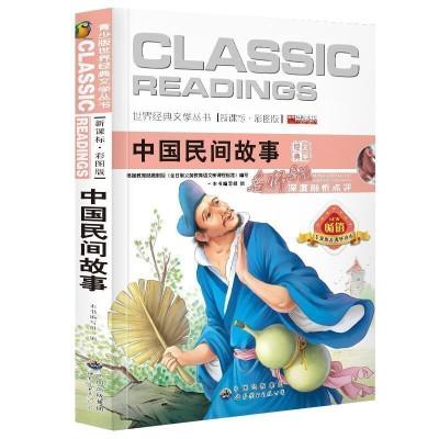 中国民间故事 语文新课标彩图青少年版老师一二三四年级小学生课外书必读阅读书籍 儿童文学
