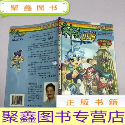 正版九成新神兵小將(14)