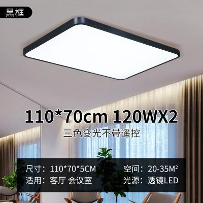 超薄led吸顶灯圆形现代简约北欧家用长方形客厅灯饰餐厅卧室灯具 黑一长110*70三色