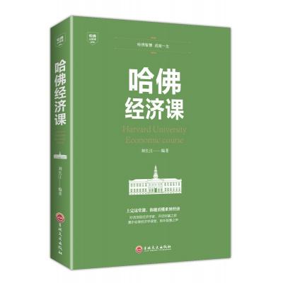 正版書籍 哈佛經濟課 金融投資理財經濟大趨勢貨幣戰爭期貨基金股票金融基礎學經濟學書籍金融學家庭理財投資股票哈佛投資理財理