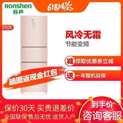 【99新】容聲(Ronshen) BCD-252WKC1NPC 252L變頻 節能風冷無霜 冰箱 (磬享金)