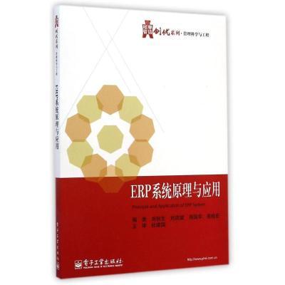 WX1ERP系统原理与应用/华信经管创优系列