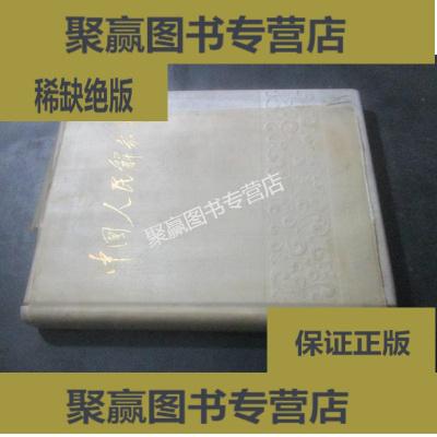 正版9层新 中国人民解放军 1962年精美画册 具体见描述