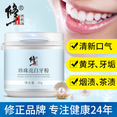 修正牙粉变白牙齿去黄洗白洁牙慕斯结石速效亮白去渍牙白神器