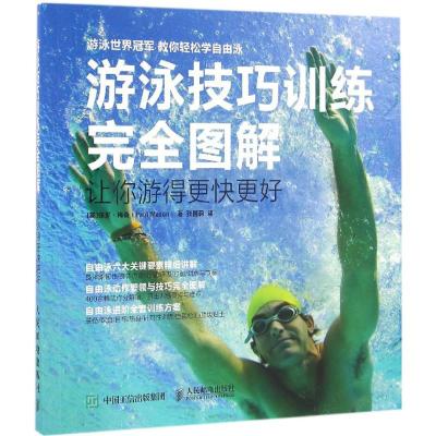 游泳技巧训练完全图解:让你游得更快更好