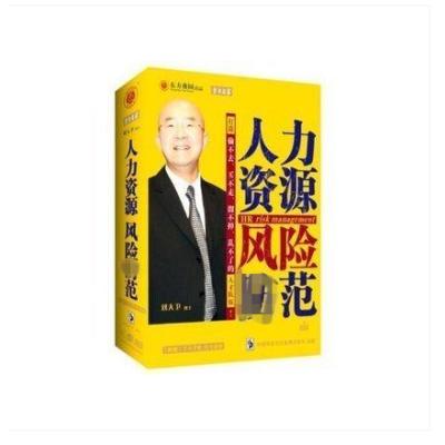 正版 人力资源风险*范 5DVD+1CD+1本手册 刘大卫