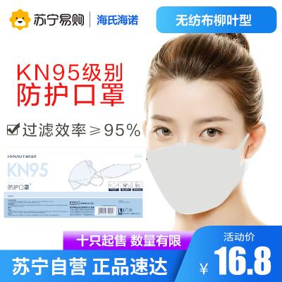 海氏海諾KN95成人防護口罩 一次性透氣防霧霾四層 過濾效率≥95%