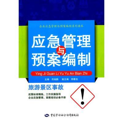 旅游景區事故應急管理與預案編制