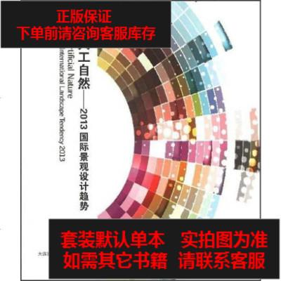 【二手8成新】*人工自然—2013国际景观设计趋势(景观与建筑设计系列) 9787561177365