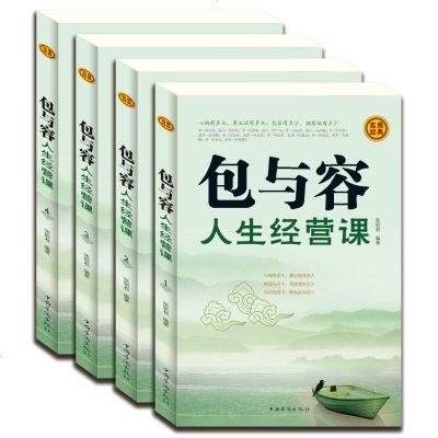 包与容人生经营课(全4册) 哲学和宗教必修课集 励志成功经典故事