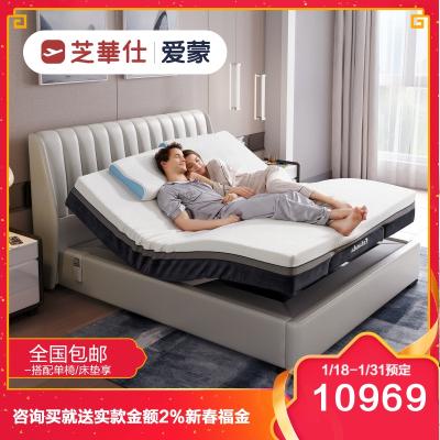 芝华仕爱蒙现代轻奢真皮床电动智能升降床主卧卧室1.8M双人床Z006