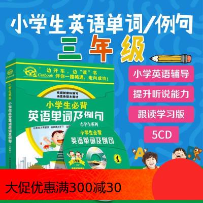 正版小學生必背英語單詞及例句三年級英文聽力訓練汽車載CD光盤碟