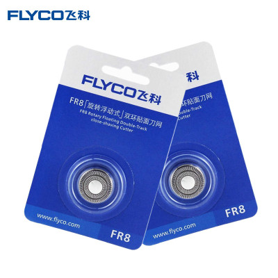 飞科(FLYCO)FR8刀网 两片装 适合FS858,FS360,FS361,FS363,FS372,FS370等