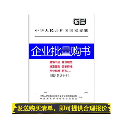 企業訂制 規范圖集系列 企業批量購書