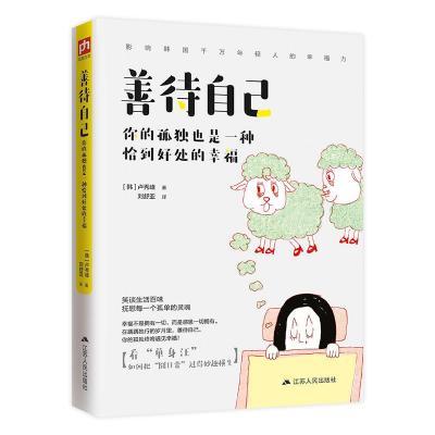 善待自己你的孤獨也是一種恰到好處的幸福江蘇人民出版社【韓】盧