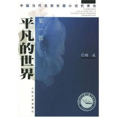 平凡的世界(共3部)路遥9787020044528人民文学出版社