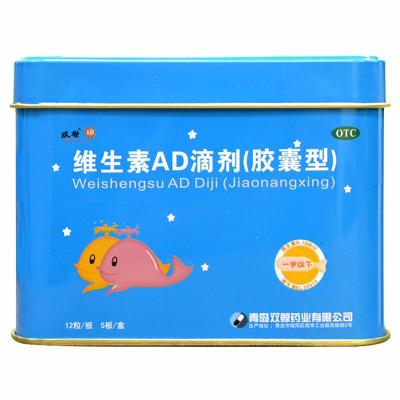雙鯨 維生素AD滴劑(膠囊型) 60粒1歲以下 用于預防和治療維生素A及D的缺乏癥 如佝僂病 夜盲癥等
