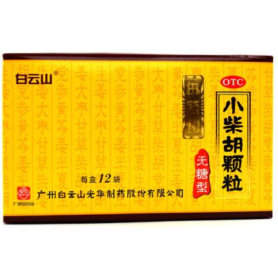 白云山 小柴胡顆粒 無糖型 12袋 解表散熱 疏肝和胃 胸脅苦滿藥品