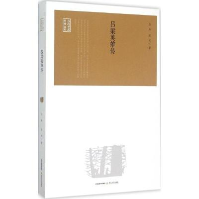 正版 吕梁英雄传 马烽,西戎 著 北岳文艺出版社 9787537844659 书籍