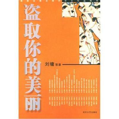 盜取你的美麗——2003年臺港及海外華文作品精華 《臺灣文學選刊》雜志社 97