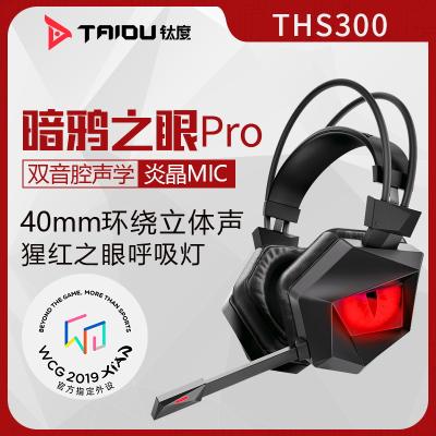 鈦度taidu THS300暗鴉之眼Pro耳機頭戴式7.1聲道電競游戲吃雞耳麥臺式筆記本電腦通用帶麥CF絕地求生主播推薦