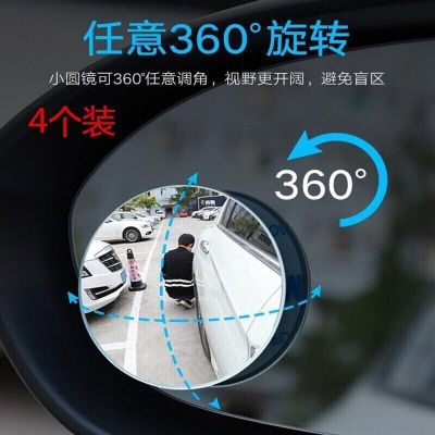 汽車后視鏡小圓鏡玻璃360度可調超清倒車鏡反光鏡盲點鏡 全國 無邊框高清買一對送一對
