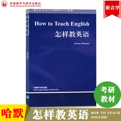 外研社 How to Teach English/Jeremy Harmer 怎样教英语(新版)/语言学文库 哈默 英文