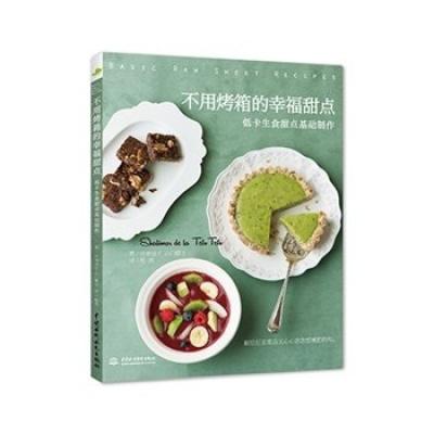 正版 不用烤箱的幸福甜点:低卡生食甜点基础制作 甜品沙拉制作书籍 制作方法书 DIY教程 减肥水果沙拉 蛋糕面包提拉米苏