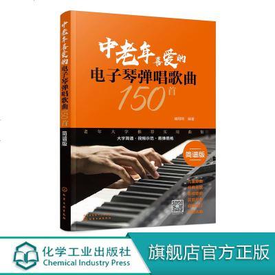 中老年喜愛的電子琴彈唱歌曲150首