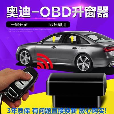 怡灵 奥迪新A4L Q3 Q2L A6L Q5 A7 A3 Q7O 16-18款Q7专用升窗器【只升四个车窗,质保3年】