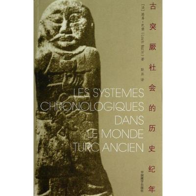古突厥社會的歷史紀年(法)路易?巴贊中國藏學出版社9787802535800