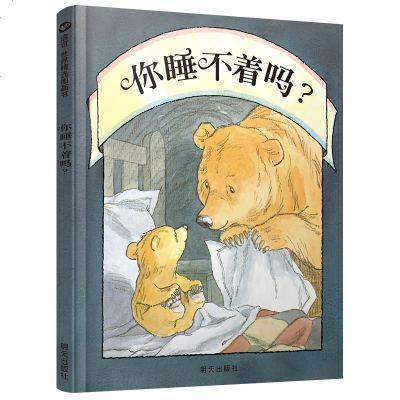 0103信誼世界精選圖畫書-你睡不著嗎?