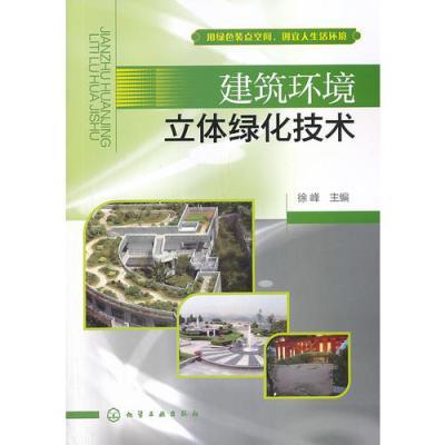 建筑环境立体绿化技术