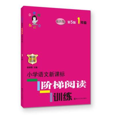 俞老師教閱讀//小學語文新課標階梯閱讀訓練:一年級(第5版)