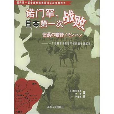 【正版】諾門罕,日本次戰敗:一個原日本關東軍軍醫的戰爭回憶錄9787209036