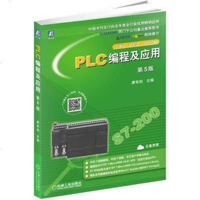 925PLC編程及應用第5版