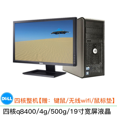 【二手9成新】DELL/戴爾電腦臺式機 小主機 家用辦公整機 四核Q8400 4G 500G wifi 19寸寬屏液晶顯