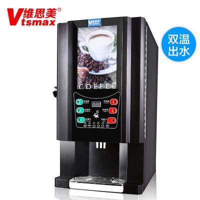 维思美H-33SC商用速溶咖啡机全自动咖啡饮料机奶茶机办公室豆浆机
