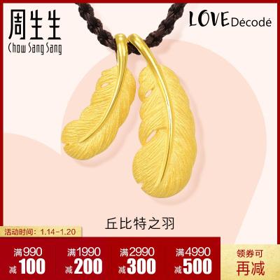 周生生(CHOW SANG SANG)黄金项链足金爱情密语羽毛项链女款89738N计价