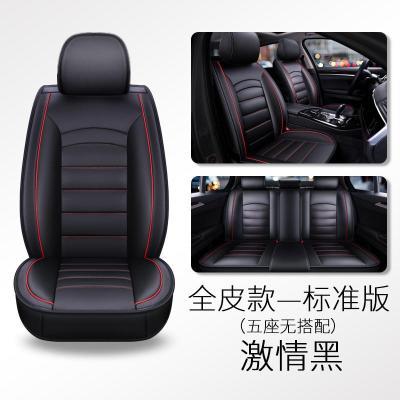 汽車用品坐墊新款皮革四季通用座椅全包圍五件套車墊座套秋冬座套 純皮全包1號標準版黑紅色(五座)