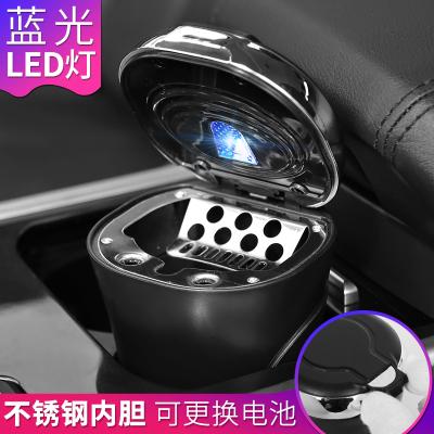 趣行 车载烟灰缸 汽车用烟缸 通用有盖LED带灯发光 阻燃可拆卸不锈钢内胆烟灰缸