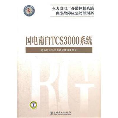 火力發電廠分散控制系統典型故障應急處理預案 國電南自 TCS3000系統 97875