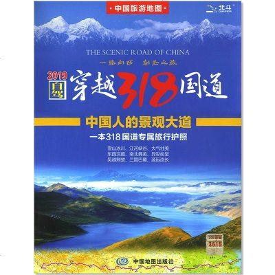 2019自駕游地圖 中國旅游地圖 穿越318國道 川藏線地圖 全一張 防水耐折撕不爛 展開112x76厘米 中國人的