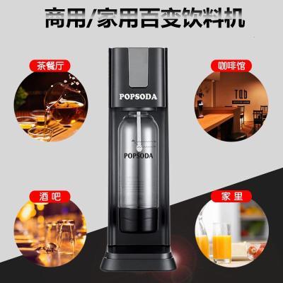 苏打水机气泡水机家用果汁机自制汽水冷饮机器奶茶店商用