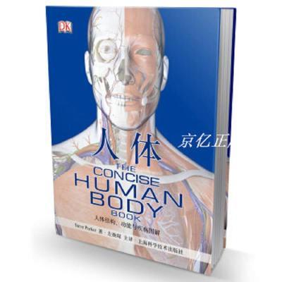 正版人体:人体结构功能与疾病图解 帕克著左焕琛译 上海科学上海