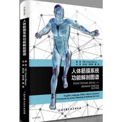 人體筋膜系統功能解剖圖譜