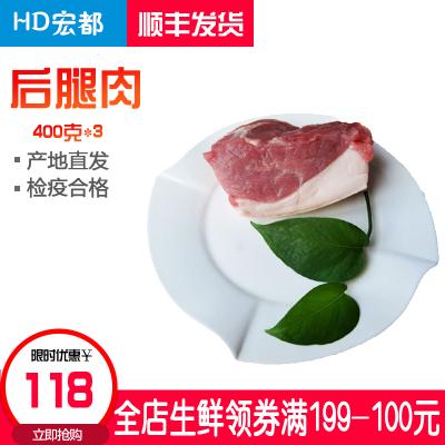 宏都 前腿肉 后腿肉新鮮豬肉1200g 豬豬腿肉瘦肉 京醬肉絲 魚香肉絲 青椒肉絲 豬肉松食材
